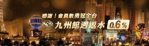 九州娛樂城手機版下載線上真人&電子遊戲